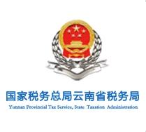 云南省国家税务局